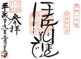 06伊佐須美神社御朱印s.jpg
