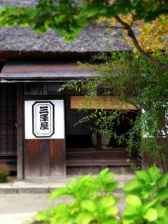 10大内宿玉澤屋☆DSC02691.JPG