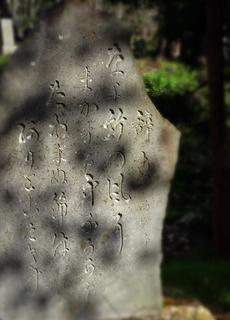 63小田山善龍寺なよ竹の碑.JPG