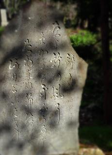 63小田山善龍寺なよ竹の碑s.jpg