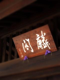 6954鶴ヶ城麟閣左門の字.JPG
