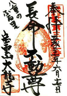 79大龍寺御朱印s.jpg