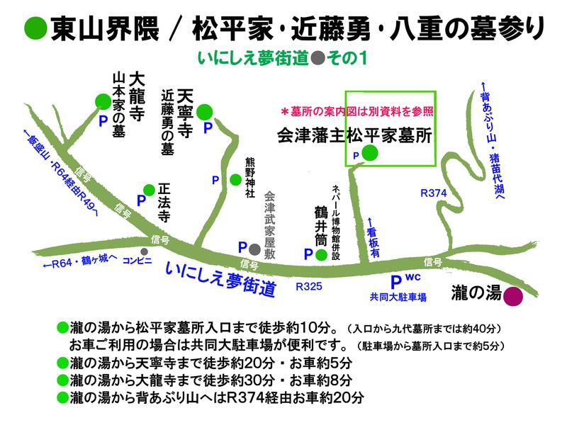 いにしえ夢街道その1マップ画像.jpg