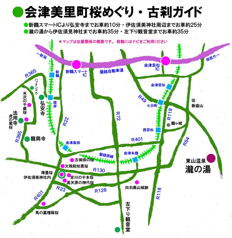 会津美里桜と古刹マップ.jpg