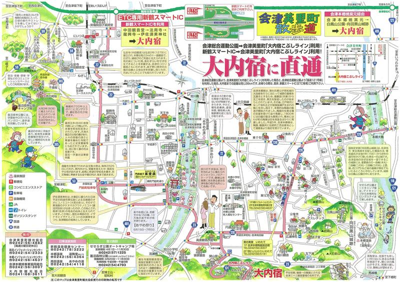 会津美里町散策マップ.jpg