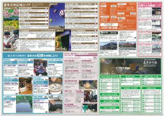 喜多方観光マップ広域02.jpg