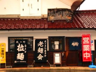 塩川屋01s.jpg