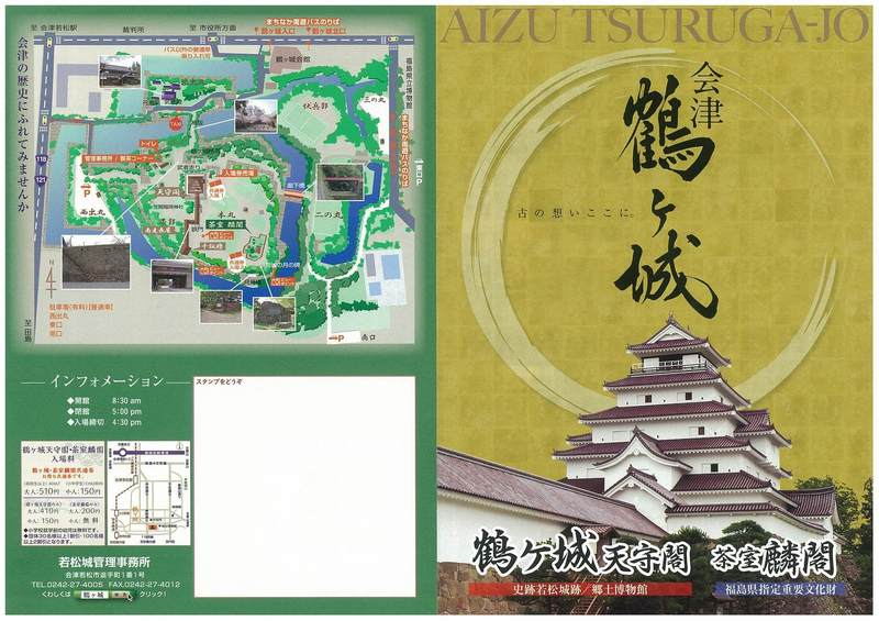鶴ヶ城パンフ01.jpg