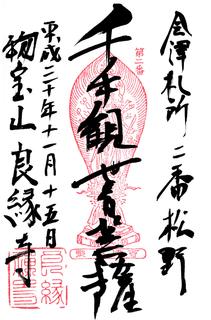 2番松野観音御朱印s.jpg
