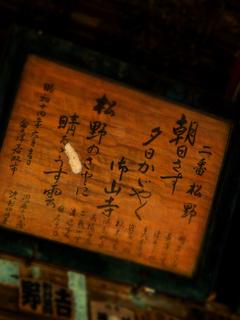 2番松野観音s☆DSC06583.jpg