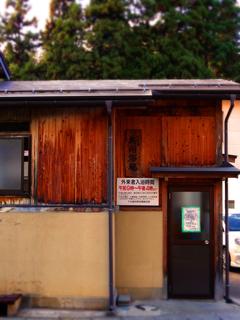 5番熱塩観音傍共同浴場s☆DSC06014.jpg
