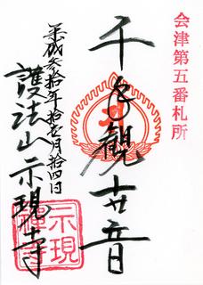 5番熱塩観音御朱印s.jpg