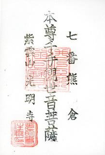 7番熊倉観音御朱印s.jpg