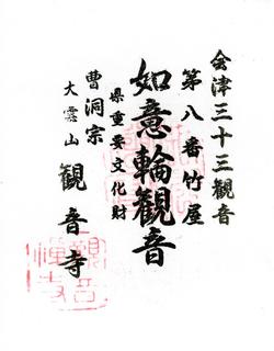 8番竹屋観音御朱印s.jpg