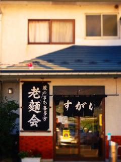★すがい食堂s☆DSC06717.jpg
