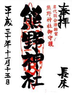 長床熊野神社御朱印s.jpg